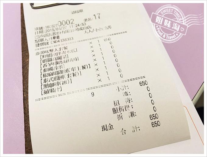 高雄巴沙諾瓦bossa Nova成功店帳單