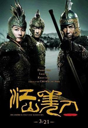 Giang Sơn Mỹ Nhân - An Empress And The Warriors (2008)