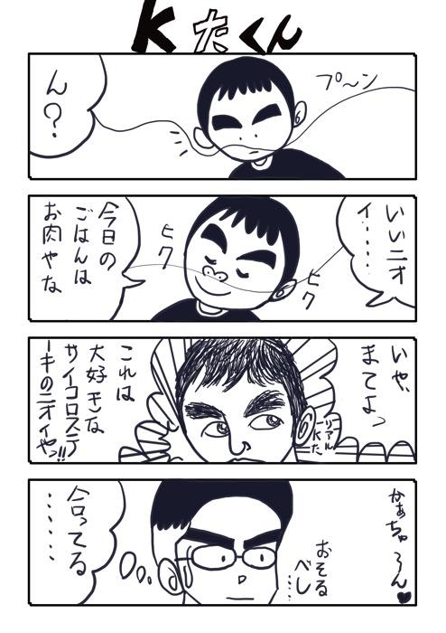 KたくんNo 53