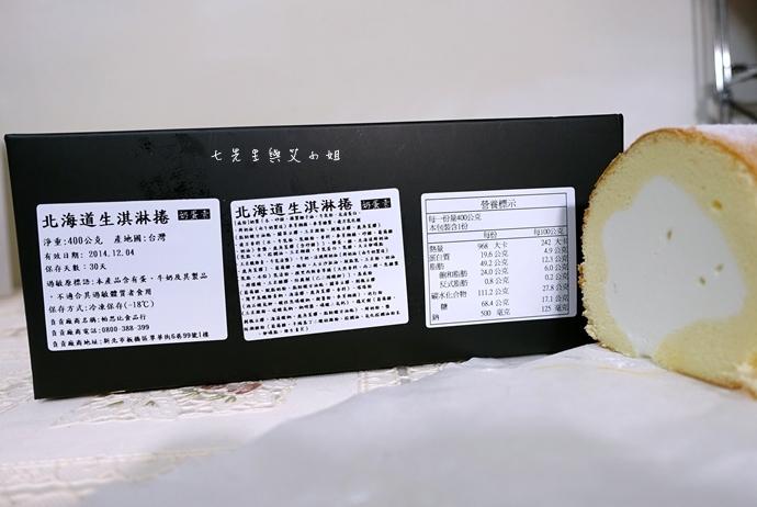 31 法國的秘密甜點諾曼地牛奶蛋糕北海道生淇淋捲森林莓果佐起士