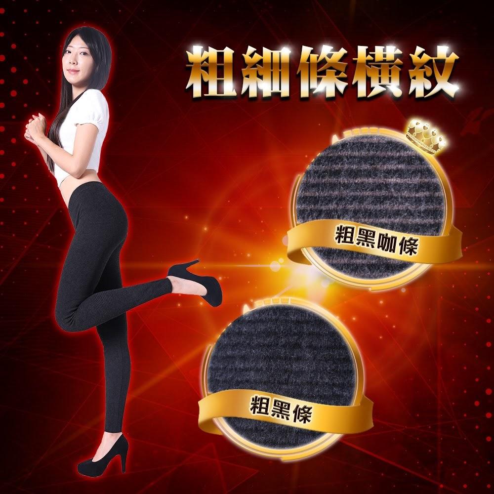 加厚 磨毛 粗細紋 內搭褲 台灣製造 彈性 五餅二魚 5B2F 機能 橫紋