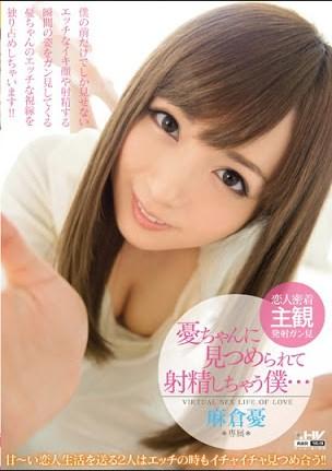 WANZ-502 I Would Ejaculate Been Staring At Yu-chan … Ui Asakura