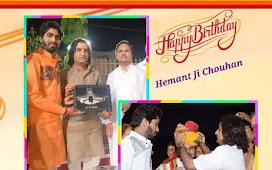 आदरणीय श्री हेमन्त जी चौहान , राजकोट   को जन्मदिवस पर  अनन्त मंगलकामनाएँ...