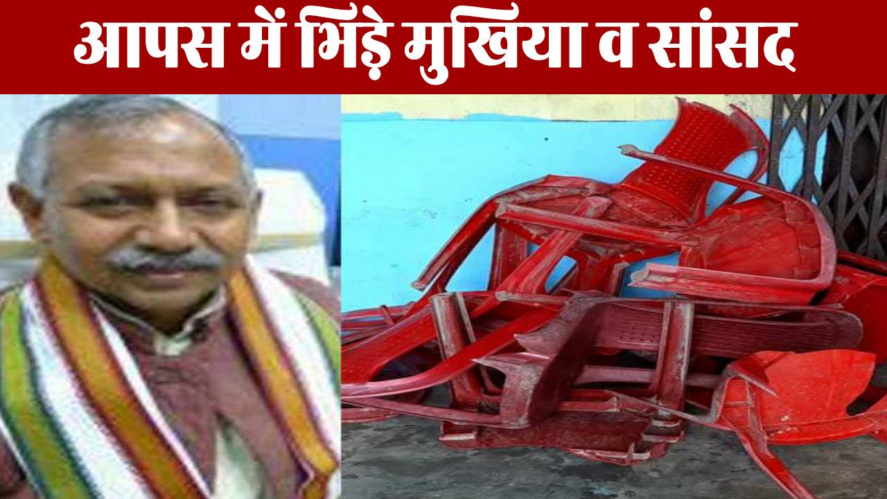 सिवान में BJP सांसद से भिड़े मुखिया के समर्थक, जमकर चले लात-घूंसे, टूटीं दजर्नों कुर्सियां