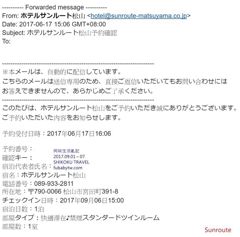松山sunroute01