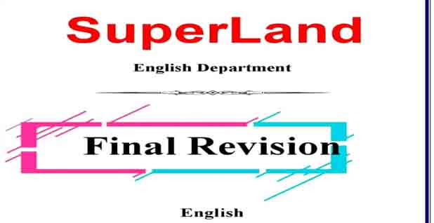 اقوى مراجعه نهائية منهج سوبر لاند Super Land لمادة اللغة الإنجليزية الصف الخامس الابتدائي الترم الأول 2021