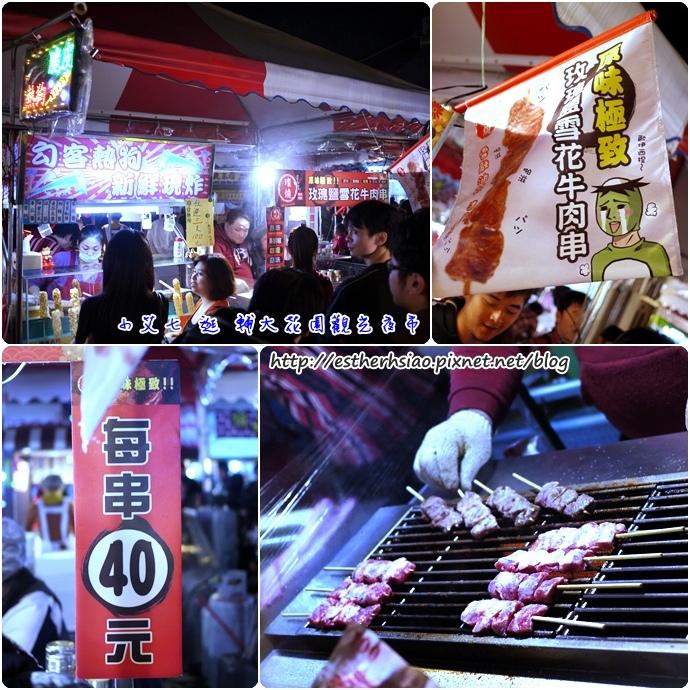 23 炸熱狗&雪花牛肉串