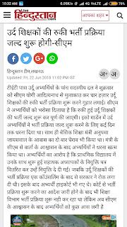 URDU, SHIKSHAK BHARTI : उर्द शिक्षकों की रुकी भर्ती प्रक्रिया जल्द शुरू होगी-सीएम