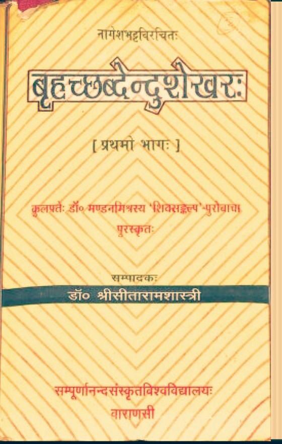 Brihad Laghu Shabdendu Shekhar . बृहत् लघुशब्देन्दुशेखरः