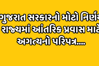 Gujarat Government Give Permission for inter District travelling During-Lockdown-3