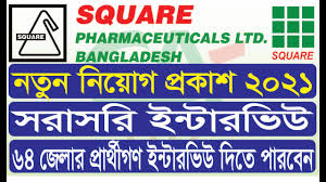 স্কয়ার ফার্মাসিউটিক্যালস নিয়োগ বিজ্ঞপ্তি ২০২১ -  Square Pharmaceuticals Limited Jobs Circular 2021