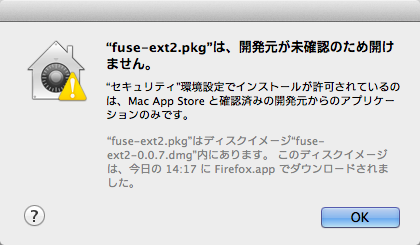 fuse-ext2.pkgは、開発元が未確認のため開けません。