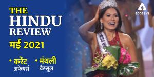 The Hindu Review- May 2021