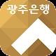 광주은행 Biz Cool Bank