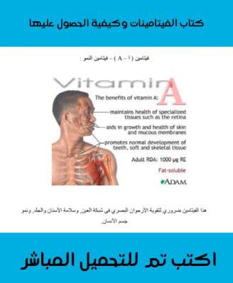 تحميل كتب عن الفيتامينات pdf