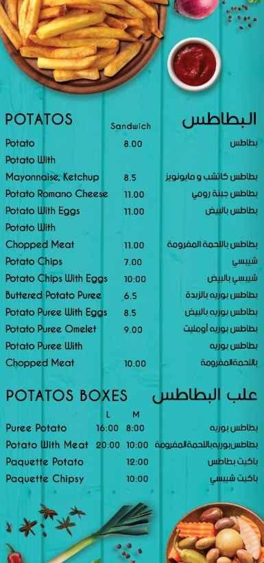 اسعار مطعم باباي