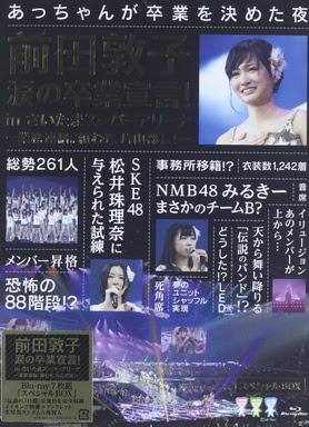 [TV-SHOW] 前田敦子 涙の卒業宣言! in さいたまスーパーアリーナ ~業務連絡。頼むぞ、片山部長! ~ (2013/07/03)