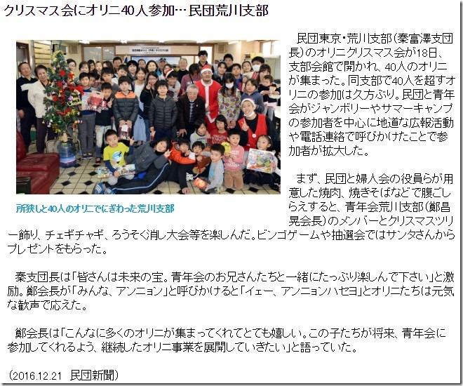 クリスマス会にオリニ40人参加…民団荒川支部