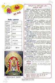 Kumudam Jothidam Raasi Palan - 20/1/2016 to 26/1/2016