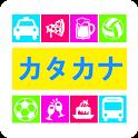 Katakana Quiz Game (Japanese Learning App) icon
