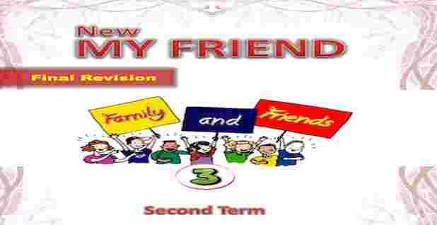 افضل مراجعة family and friends 3 للصف الثالث الابتدائى ترم ثانى من كتاب ماى فريند