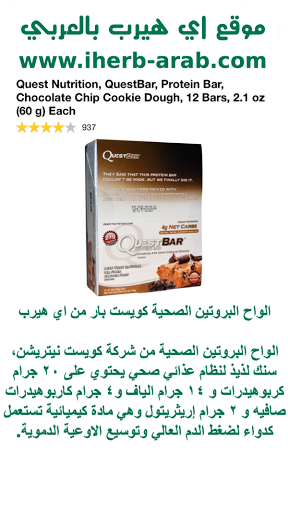 الواح البروتين الصحية كويست بار من اي هيرب  Quest Nutrition, QuestBar, Protein Bar, Chocolate Chip Cookie Dough, 12 Bars, 2.1 oz (60 g) Each