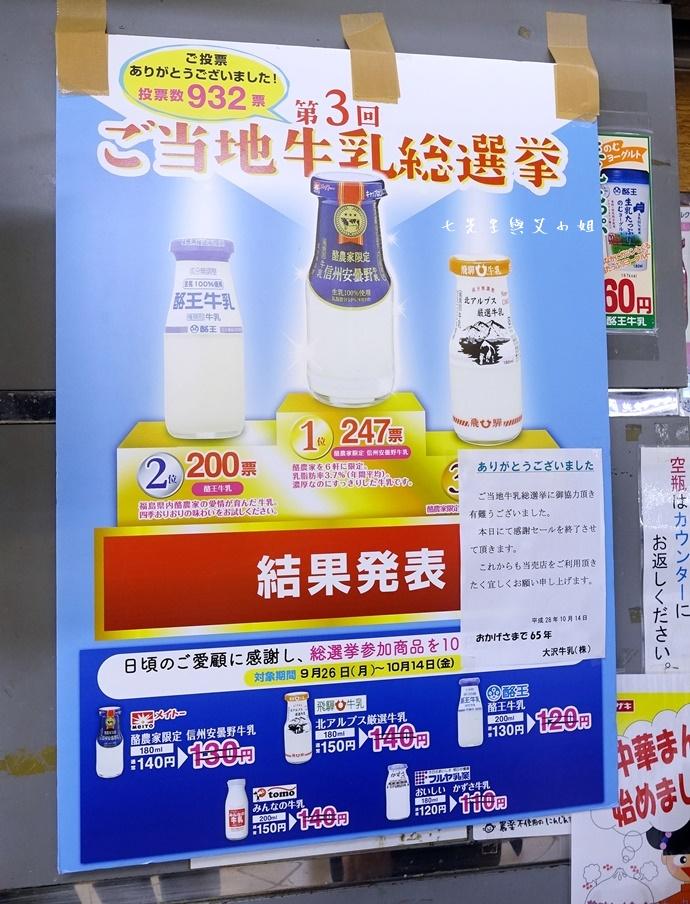 4 日本東京秋葉原酪MILK SHOP LUCK