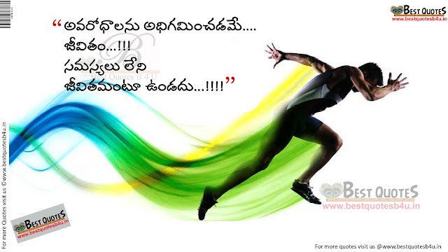 Best good evening quotes in telugu 124