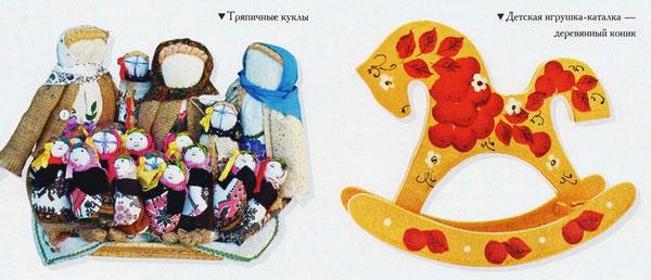 Украинская игрушка