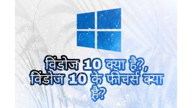 Windows 10 Kya Hai? Windows 10 Ke Features in Hindi