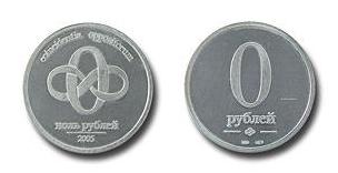 Монета номиналом 0 рублей