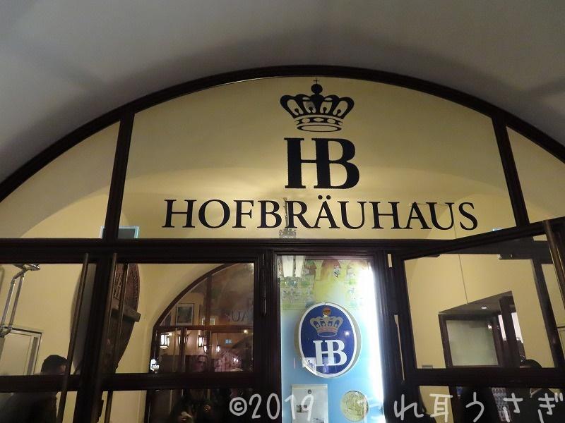 ホフブロイハウスで白ソーセージとビール ミュンヘンのビアホール メニューと注文方法を紹介ドイツ旅行⑰