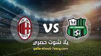 نتيجة مباراة ساسولو وميلان اليوم 21-07-2020 الدوري الايطالي
