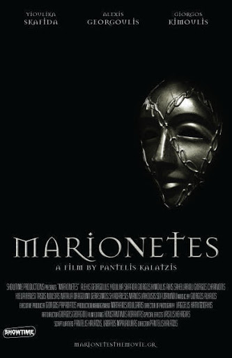Marionetes Μαριονέτες Poster