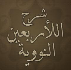 Syarh Al-Arba'in An-Nawawiyyah