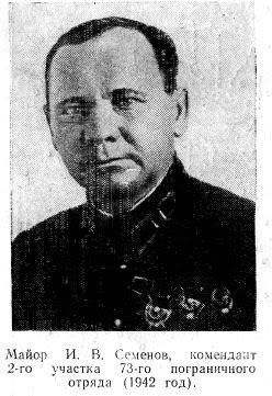 Майор Семенов