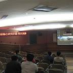 2010.03.03研究討論-學研(演講者:陳瑞熙主任和高堅志教授)