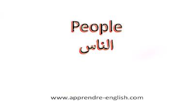 People الناس