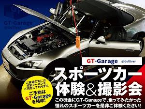 S2000 販売中のカスタム事例画像 GT-Garage@Gulliverさんの2020年02月14日19:57の投稿