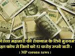 कोरोना महामारी की रोकथाम के लिये मुख्यमंत्री राहत कोष से जिलों को 52 करोड़ रुपये जारी : MP corona news