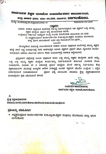 Memorandum of granting postgraduate allowance to prominent teachers in co-operative care of government primary schools