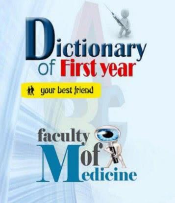 مصطلحات طبية سنة أولى طب