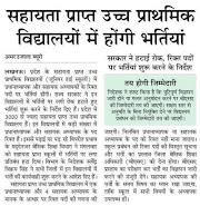 SHIKSHAK BHARTI, ADD SCHOOL : सहायता प्राप्त उच्च प्राथमिक विद्यालयों में भर्ती से रोक हटी , खाली पदों पर भर्तियाँ शुरू करने के निर्देश