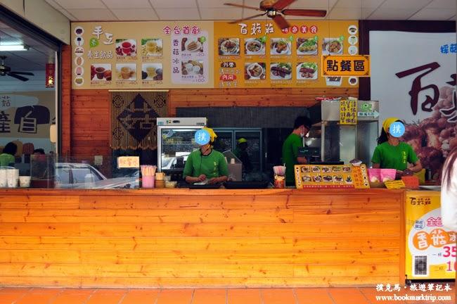 百菇莊美食點餐區