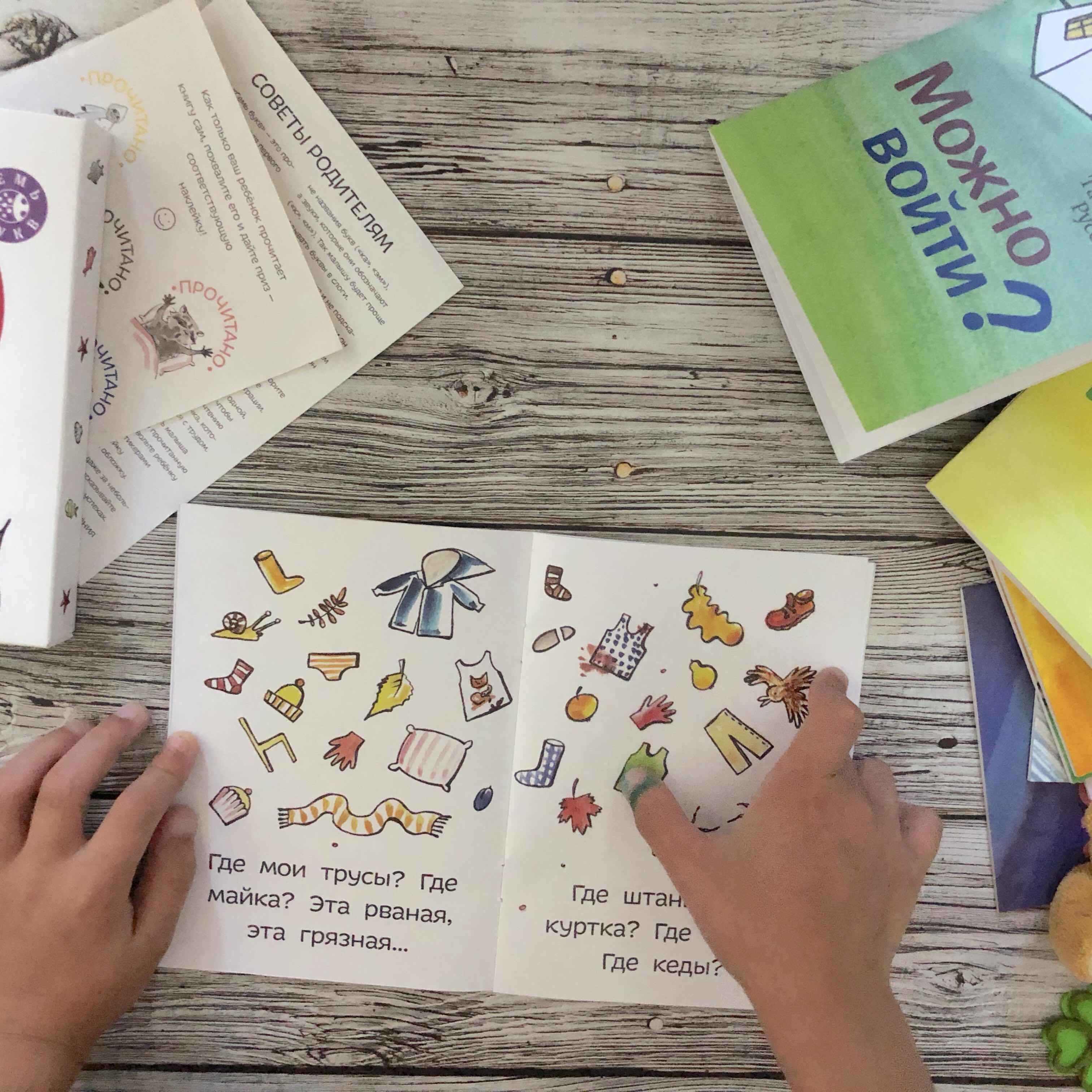 От азбуки к книжкам. Идеальные книжки для первого Самостоятельного чтения 7