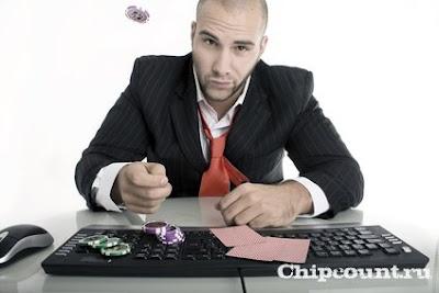 Вы настоящий игрок в покер, если…