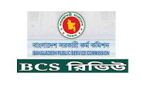 BCS Review 20th to 30th BCS Bangla Language -Pdf সহ