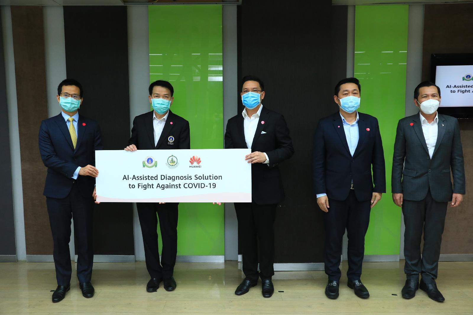กระทรวงดิจิทัลจับมือ Huawei มอบนวัตกรรม AI ช่วยแพทย์ ร.พ. รามาวินิจฉัยโควิด-19 รู้ผลภายใน 25 วินาทีต่อหนึ่งเคส