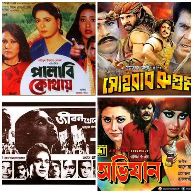Palabi Kothai movie, Sohrab Rustam movie, Jibon Thke Neya Movie, Ovijan Movie. The best movies in Bengali, Bangladesh.