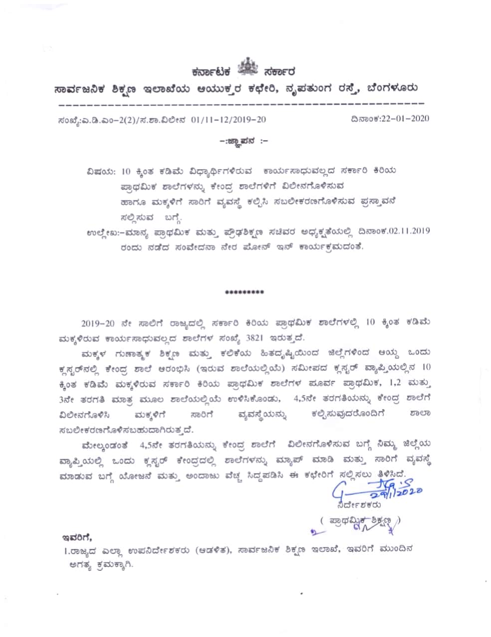 Circular regarding meeting of police, staff and officer staff registered under the Health Benefit Scheme